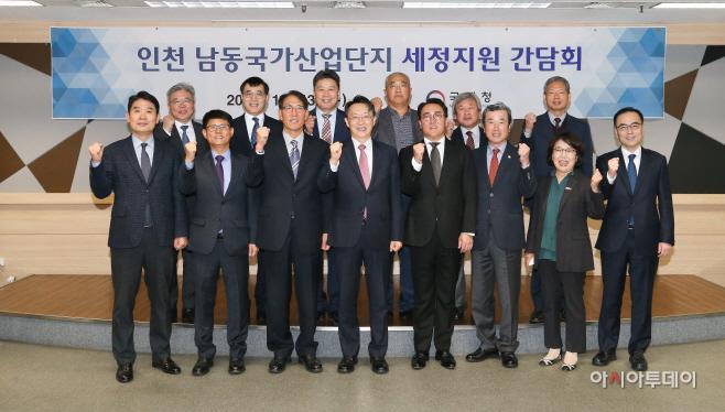 국세청, 인천 남동국가산업단지 세정지원 간담회 개최1
