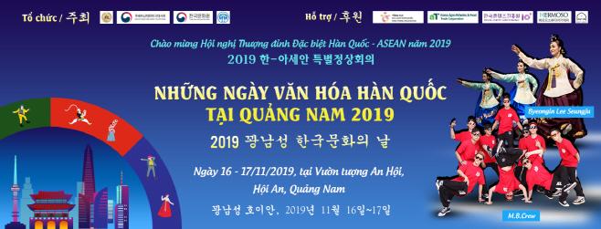2019 꽝남성 한국문화의 날 이미지 1