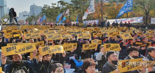 한국노총 노동자대회