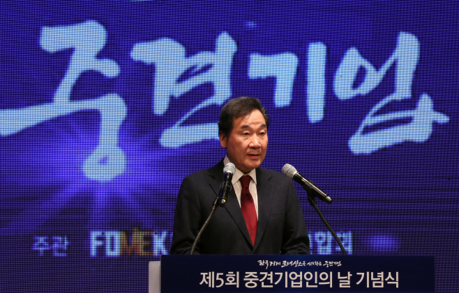 이낙연 총리, 중견기업인의 날 행사 축사