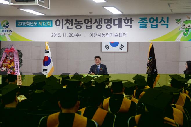 2019학년도 제12회 이천농업생명대학 졸업식