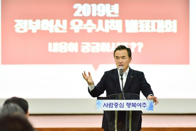2019년 정부혁신 우수시책 발표대회 개최