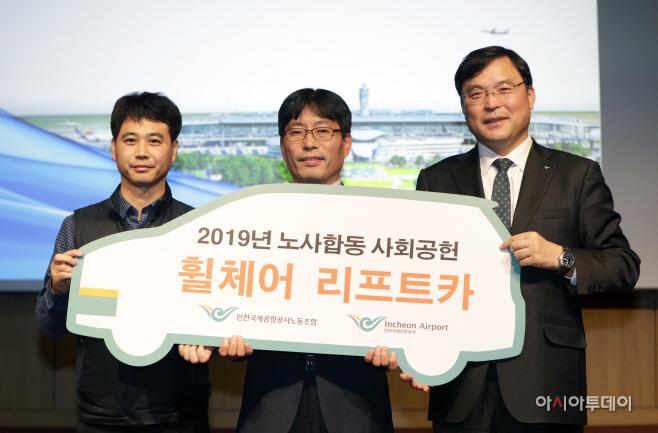 별첨_인천공항공사 노사합동 후원금 전달 사진