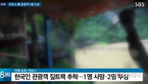 라오스 짚라인 사고, 韓 관광객 1명 사망·2명 부상