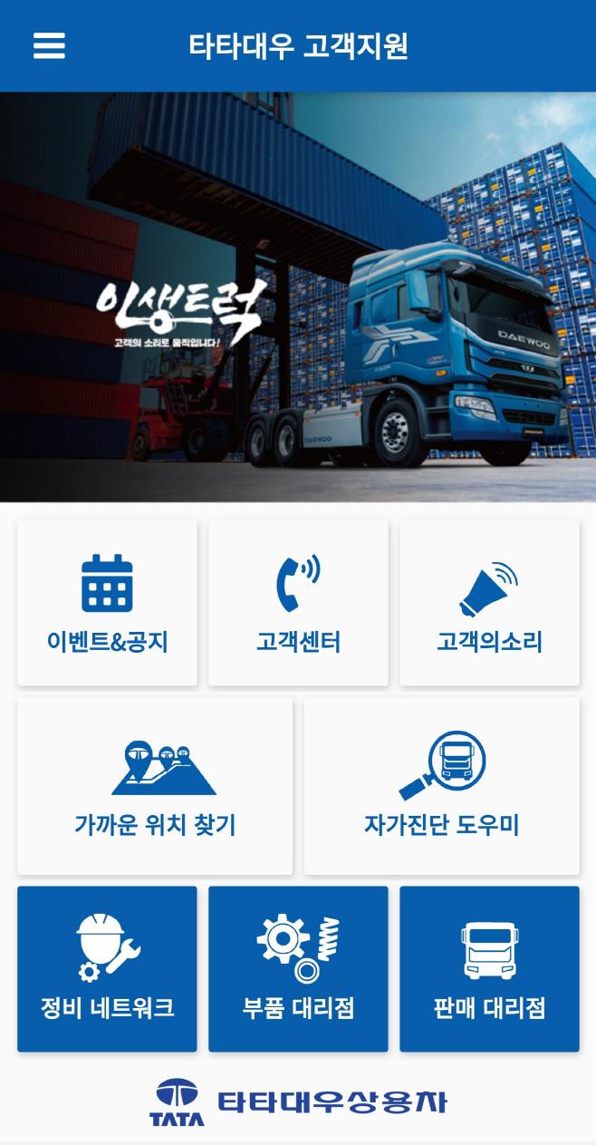 [타타대우상용차] 모바일 고객지원 앱 '타타대우서비스' 출시