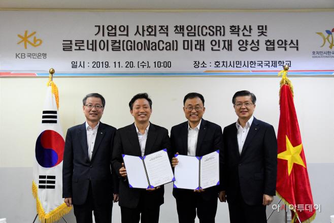 (보도사진)베트남 호치민시 한국국제학교 협약 체결