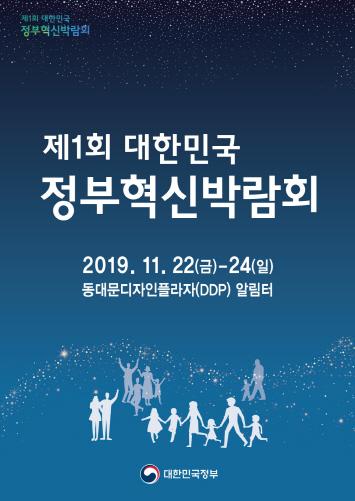 대한민국 정부혁신박람회