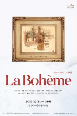 [성남문화재단] 콘서트 오페라_라 보엠