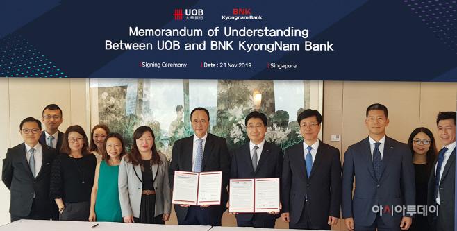 싱가포르 UOB은행과 업무 협약(MOU)
