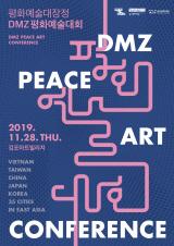 DMZ ?됲솕?덉닠?€?μ젙_?ㅻ퉬二쇱뼹_理쒖쥌_out