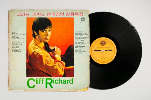 클리프 리처드 내한공연 음반 제공 대한민국역사박물관