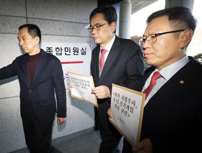 민원실 향하는 곽상도, 정태옥 의원<YONHAP NO-3456>