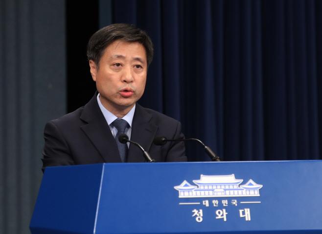 '조국 후보자 청문보고서' 관련 브리핑하는 윤도한 수석