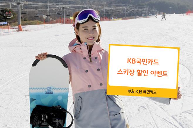 [사진자료] KB국민카드, 스키장 할인 이벤트 실시(191206)