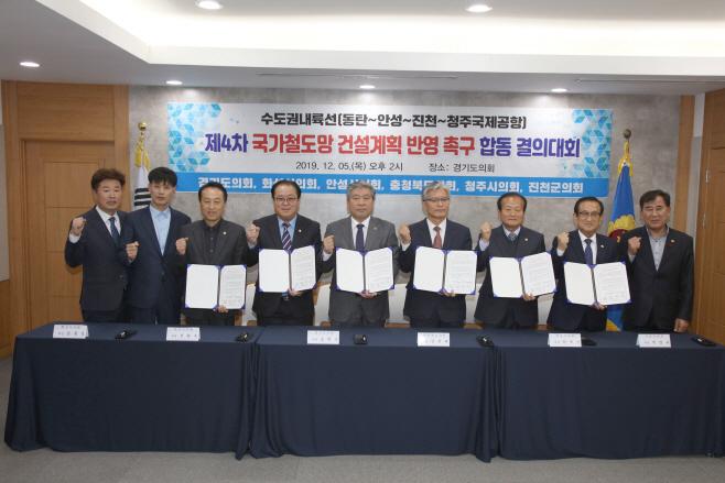 안성시의회, 수도권 내륙선 제4차 국가철도망 건설계획 반영 촉
