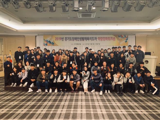 경기도 장애인생활체육지도자 역량 강화 워크숍