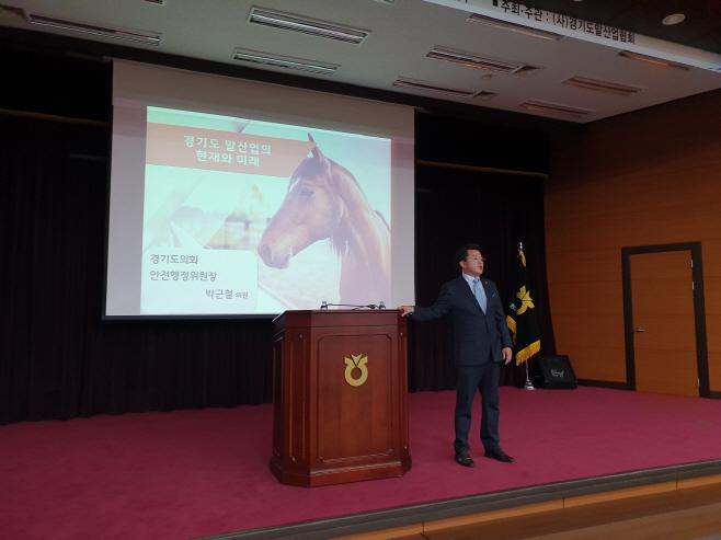 박근철 안전행정위원장, 말산업협회 주최 강의
