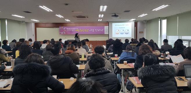 경기도교육청, 2019 중등 배움중심수업 나눔 한마당 개최