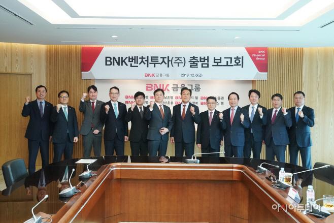 BNK벤처투자 출범 보고회 1