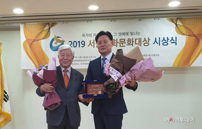 최종현 경기도의원, 서울평화문화대상 수상