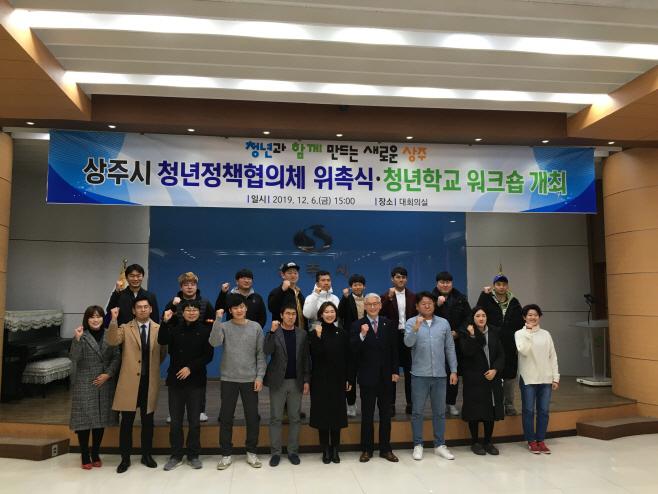 [미래전략추진단] 상주시 청년정책 협의체 가동