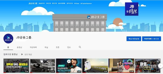 JB금융그룹 유튜브