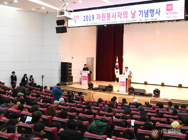 광주시자원봉사센터, ' 2019 자원봉사자의 날'기념행사 개최1