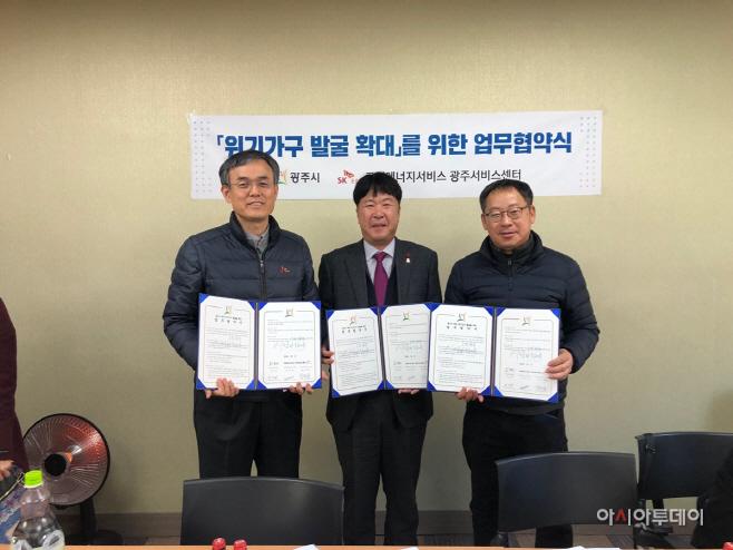 광주시-코원에너지서비스 복지위기가구 발굴 업무협약'