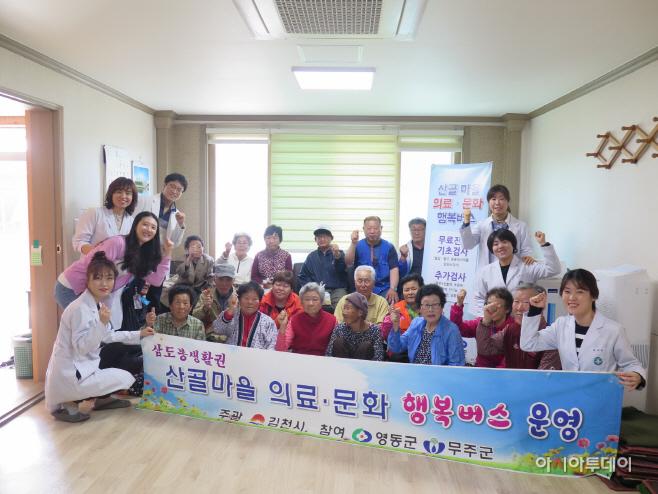 산골마을 의료·문화 행복버스 종료
