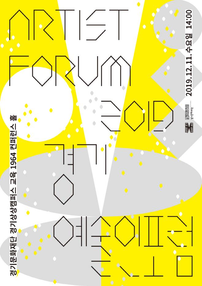 경기예술인포럼2019-포스터