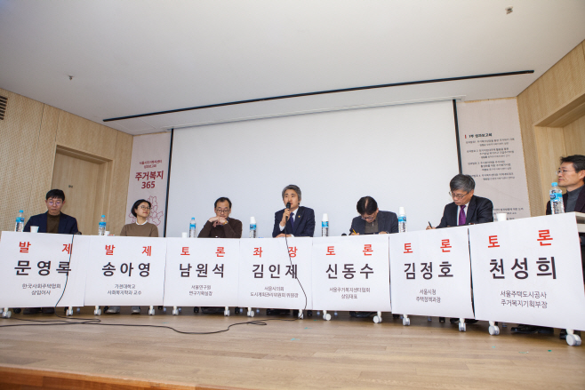 주거복지365 성과보고회 토론회_20191206