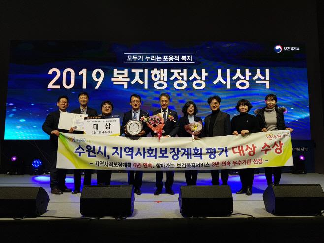 2019 복지행정상 '지역사회보장계획 시행결과 부문' 대상