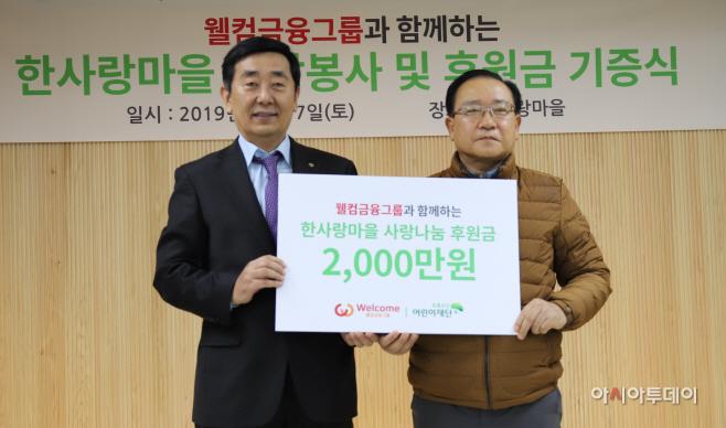 [웰컴저축銀]_이미지_후원금_전달