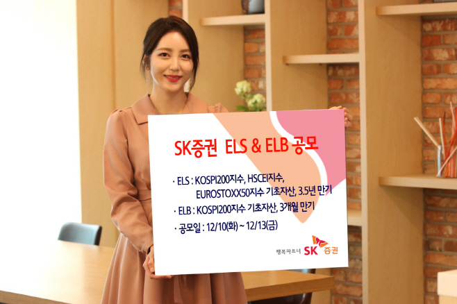 20191210 SK증권 ELS ELB