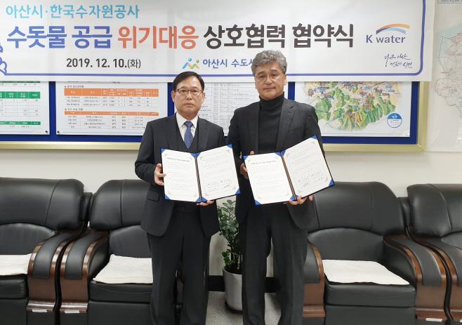 아산시 한국수자원공사 협약