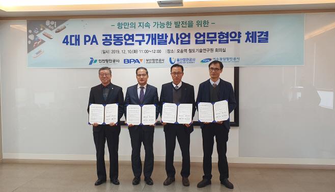 4대 항만공사 공동연구개발 업무협약 체결