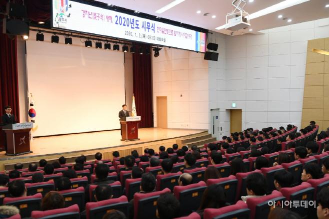 광주시, 2020년 시무식 개최