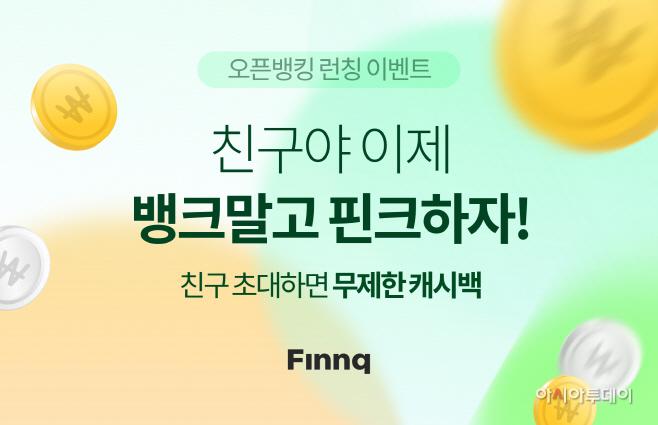 [핀크 보도사진] 핀크, 오픈뱅킹 런칭 이벤트 실시