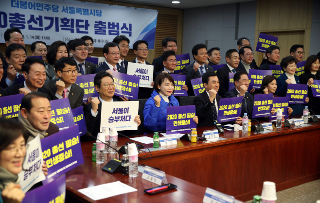민주당 서울특별시당 2020 총선기획단 출범식<YONHAP NO-2079>