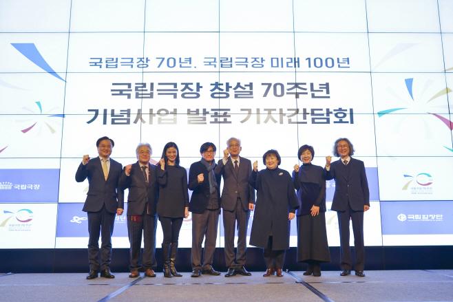 20200115 국립극장 창설 70주년 기념사업 발표 기자간담회