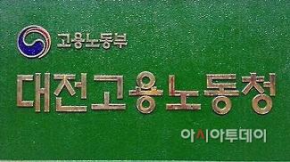 1-정 대전노동고용청2