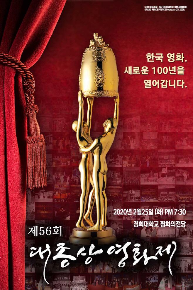 제 56회 대종상 영화제 포스터