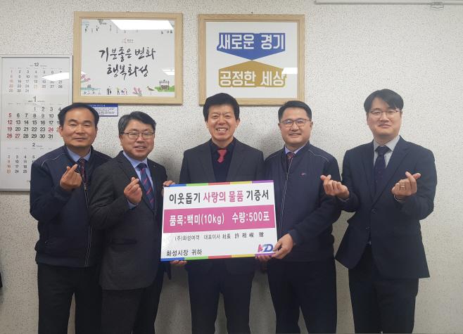 화성여객 후원물품 전달 기념촬영 모습