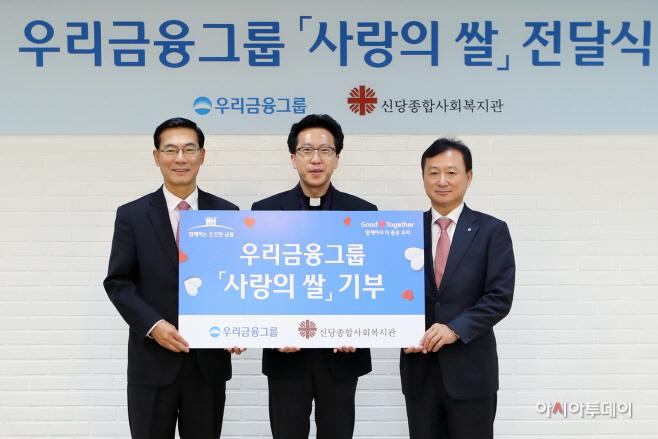 0117(우리금융그룹, 소외계층을 위해 '사랑의 쌀' 기부)