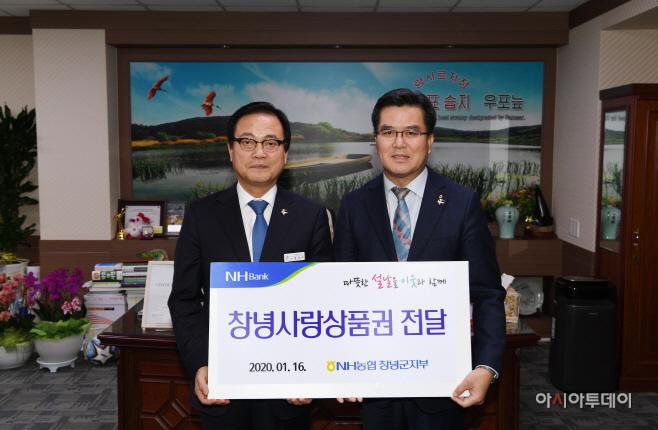 농협 창녕사랑상품권 기탁 (1)