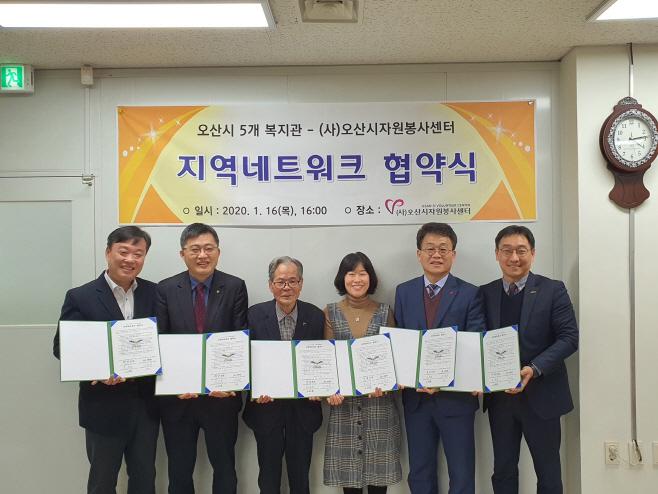 2.복지관-자원봉사센터 네트워크협약식