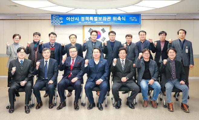 아산시 정책특별보좌관 위촉식