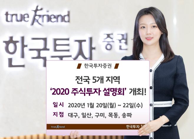 [보도사진] 전국5개지역 2020 주식투자설명회 개최