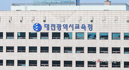 2-교 대전교육청4
