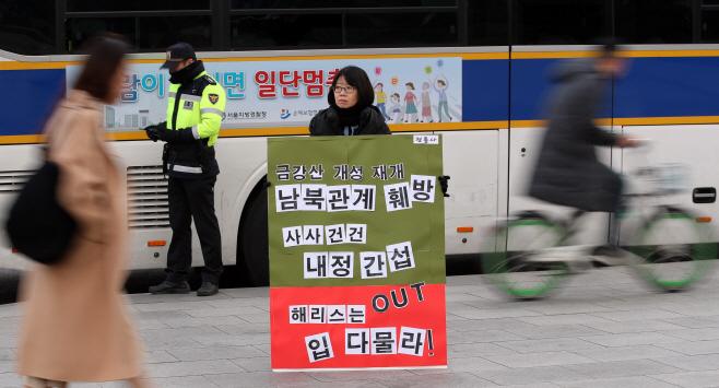 평통사, '남북협력 어깃장' 해리스 미국대사 규탄 1인시위